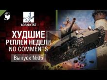 Худшие Реплеи Недели — No Comments №95 — от ADBokaT57 [World