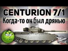 Centurion Mk. 7/1 — Когда— то он был дрянью — Гайд