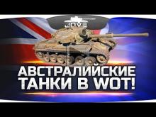 КЕНГУРУ? ● Первый Австралийский Танк в World Of Tanks!