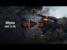 EpicBattle #9: lMypka / AMX 13 90 [World of Tanks]