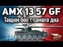 AMX 13 57 GF — Тащим бой с самого дна — Слились почти все