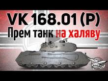 VK 168.01 (P) — Прем на халяву — Не проспи марафон — Задачи