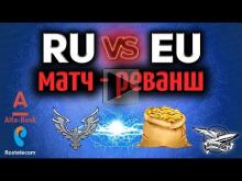 Стрим — КОРМ2 против FAME — Россия против Европы — Матч— рева