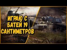 СТРИМЛЮ С ПАПОЙ 19 САНТИМЕТРОВ | World of Tanks