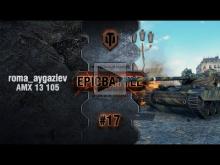 EpicBattle #17: roma_aygaziev / AMX 13 105 [World of Tanks]