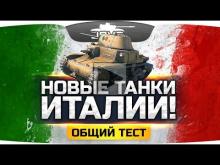 ТЕСТ ПАТЧА 1.0.1 ? Новые Итальянские Танки! ? Переделка Голд
