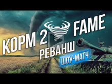 GEOSTORM: Реванш. KOPM2 vs FAME 14.04.2018 / Комментарии Всп