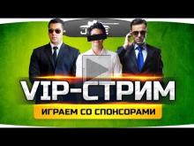 Экспериментальный VIP— Стрим ? Общаемся и играем вместе с под