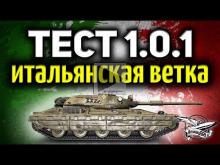 Стрим — Общий тест 1.0.1 — Итальянская ветка танков — Измене
