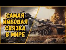 САМАЯ ИМБОВАЯ СВЯЗКА В МИРЕ ТАНКОВ | World of Tanks