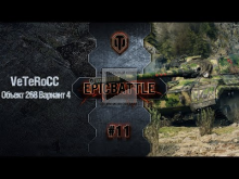EpicBattle #11: VeTeRoCC / Объект 268 Вариант 4 [World of T