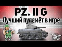 Pz.Kpfw. II Ausf. G — Лучший пулемёт в игре доступен с 3 уро