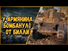 БИЛЛИ НАГИБАЕТ В КБ — У АРМЯНИНА БОМБАНУЛО | World of Tanks