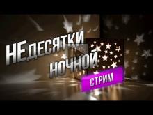 Ночной Ламповый Эфир на НЕДЕСЯТКАХ в 23.30
