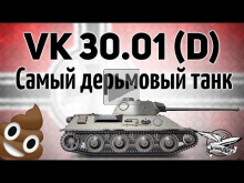 VK 30.01 (D) — Самый дерьмовый танк игры — Гайд