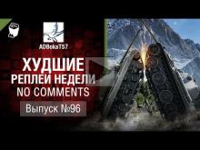 Худшие Реплеи Недели — No Comments №96 — от ADBokaT57 [World