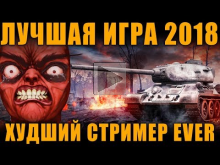 ЛУЧШАЯ ИГРА 2018 ГОДА, ХУДШИЙ СТРИМЕР[ World of Tanks ]