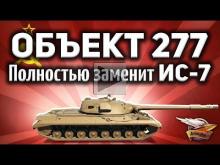 Объект 277 — Полностью заменит ИС— 7 — Шок!