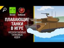 Плавающие танки в игре — Нескончаемые танковые идеи №6 [Worl