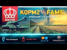 GEOSTORM: Реванш. KOPM2 vs FAME / ЭПИК ШОУ— МАТЧ СИЛЬНЕЙШИХ !