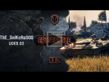 EpicBattle #12: ThE_SnIKeRs000 / UDES 03 [World of Tanks]