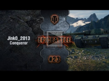 EpicBattle #23: Jink0_2013 / Conqueror [World of Tanks]