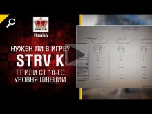STRV K — ТТ или СТ 10— го уровня Швеции — Нужен ли в игре? —
