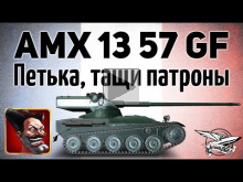 AMX 13 57 GF — Петька, тащи патроны