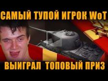 САМЫЙ ТУПОЙ ИГРОК WoT ВЫИГРАЛ ТОПОВЫЙ ПРИЗ [ World of Tanks