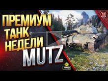 Премиум танк недели: Mutz ● Стоит ли Брать в 2018? ● Обзор