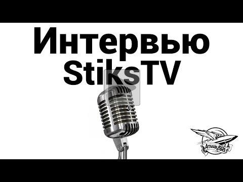 Интервью StiksTV