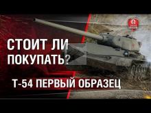 Стоит ли покупать Т— 54 Первый образец? | Аналитика танка