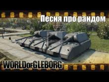 World of Gleborg. Песня про рандом