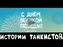 Истории танкистов. С ДНЁМ ВЕЛИКОЙ ПОБЕДЫ. Мультик про танки.