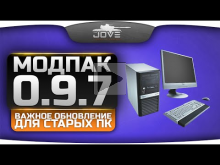 Модпак Джова к патчу 0.9.7. Важное обновления для слабых ПК.