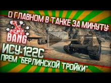 """О главном в танке за минуту: """"ИСУ— 122С: прем— танк """"Берлинско"""