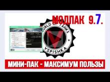 Модпак к World of Tanks 0.9.7 или 9.7 от Вспышки (Мини— Пак)