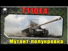 T110E4 — Мутант — полукровка
