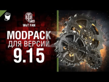 ModPack для 9.15 версии World of Tanks от WoT Fan