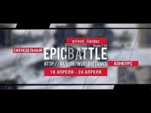 """Еженедельный конкурс """"Epic Battle"""" — 18.04.16— 24.04.16 ( pri"""
