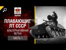 Плавающие Лёгкие Танки СССР — Альтернативная ветка — Часть 1