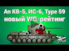 Новости от разработчиков — Ап КВ— 5, ИС— 6, Type 59. Новый WG—