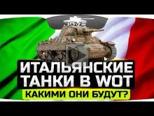ЭКСКЛЮЗИВ! ? Итальянские Танки в World Of Tanks