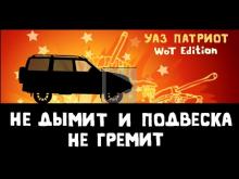 УАЗ ПАТРИОТ WoT Edition — УАЗ за репост!