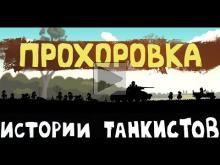 Прохоровка — Истории танкистов