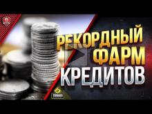 Линия Фронта / Рекордный Фарм / Прем + Бусты + Резервы