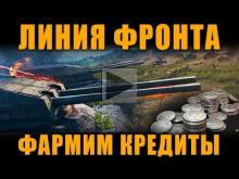 БЫСТРО ФАРМИМ КРЕДИТЫ НА ЛИНИИ ФРОНТА [ World of Tanks ]
