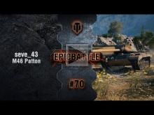 EpicBattle #70: seve_43 / M46 Patton [World of Tanks]
