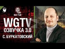 WGTV озвучка 3.0 — С. Буркатовский