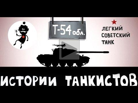 Истории танкистов. Т— 54 обл. Мультик про танки